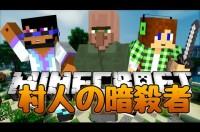 【マインクラフト】村人の暗殺者!