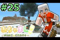 【PS3マインクラフト実況】自由気まま!あちゃましクラフト!#25【show】