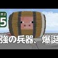 【Minecraft】ゆくラボ2~大都会でリケジョ無双~ Part5【ゆっくり実況】