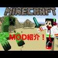 【MinecraftMOD紹介!】ミュータントクリーパー!【ミュータントクリーチャーMOD】
