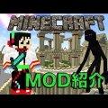【MinecraftMOD紹介!】ミュータントエンダーマン!【ミュータントクリーチャーMOD】