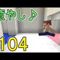 【Minecraft】 マインクラフト たかしの国づくり物語 第104話