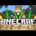 【マインクラフト】 ハンガーゲームズ PART4!<修業の旅>