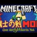 【マインクラフト】 MOD紹介! 「戦士の剣MOD:Cyan Warrior Swords Mod 」