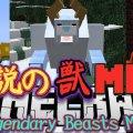 【マインクラフト】 MOD紹介! 「伝説の獣MOD:Legendary Beasts MOD」
