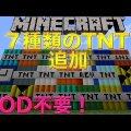 【マインクラフト】MOD不要!7種類のTNTを追加!【コマンド紹介】