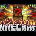 【マインクラフト】 MOD紹介!「パンドラの箱MOD」