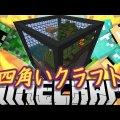 【マインクラフト】四角いクラフト! PART2【実況】<ダイヤモンド!>