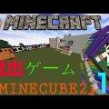 【Minecraft】閉じ込められた部屋から脱出だ!「MINECUBE2」Part1【脱出ゲーム】