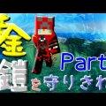 【マインクラフト】 黄金の鎧を守りきれ!! 【実況】 Part2