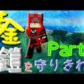 【マインクラフト】 黄金の鎧を守りきれ!! 【実況】 Part3