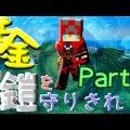 【マインクラフト】 黄金の鎧を守りきれ!! 【実況】 Part6