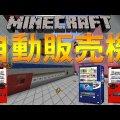 【マインクラフト】自動販売機【MAP紹介】