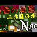 【マインクラフト】 黄昏の巣窟 -阿吽の二人組み- Part11 【実況】