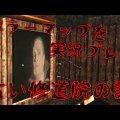 【マインクラフト】 古い修道院での出来事:第二夜 【ホラー実況】