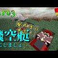【阿吽の二人組み】ぼくたちのマインクラフト:Part3【Minecraft実況】