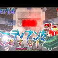 【阿吽の二人組み】ぼくたちのマインクラフト:Part14【Minecraft実況】