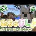 【PS3マインクラフト実況】自由気まま!あちゃましクラフト!#1【show】