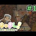 【PS3マインクラフト実況】自由気まま!あちゃましクラフト!#13【show】
