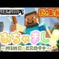 【PS3マインクラフト実況】自由気まま!あちゃましクラフト!総集編2014!【show】