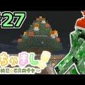 【PS3マインクラフト実況】自由気まま!あちゃましクラフト!#27【show】