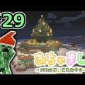 【PS3マインクラフト実況】自由気まま!あちゃましクラフト!#29【show】