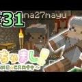 【PS3マインクラフト実況】自由気まま!あちゃましクラフト!#31【show】