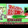 【show】マインクラフトだいたい20時間ライブ【ダイジェスト】