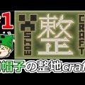 【マインクラフト】匠帽子の整地craft!【show】