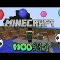 【MinecraftMOD紹介】チートボールMOD:Cheat Ball