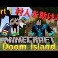 【マインクラフト】僕たちは村人を助けたい!「Doom lsland」Part1【配布マップ】