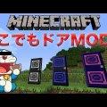 【マインクラフトMOD紹介】遠征どこでもドアMOD3!