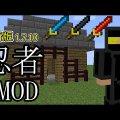 【Minecraft】忍者MOD!!【MOD紹介】