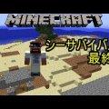 【Minecraft実況】シーサバイバル最終回*偽最終回?!*