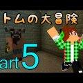 【Minecraft】 トムの大冒険Season2 Part5