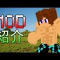 【Minecraft】ケンシロウMOD / Kenshiro