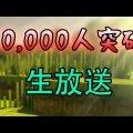 【生放送】3万人スペシャル!!